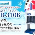 かき氷機(HB-310B)ブロック氷用ふわふわ
